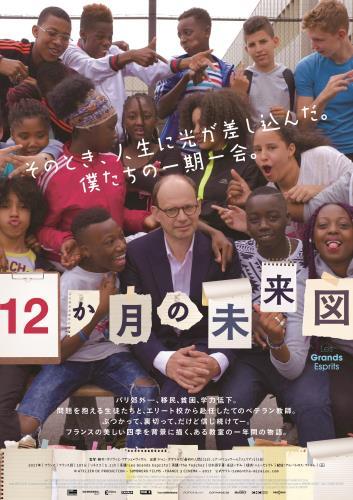 【6/21(金)~】12か月の未来図