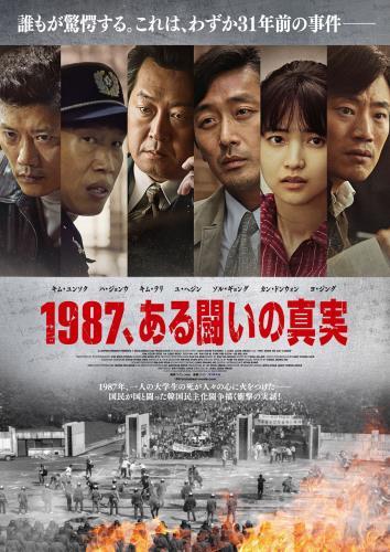 【11/9(金)~】1987、ある闘いの真実