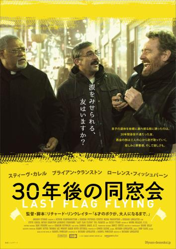 【8/24(金)~】30年後の同窓会