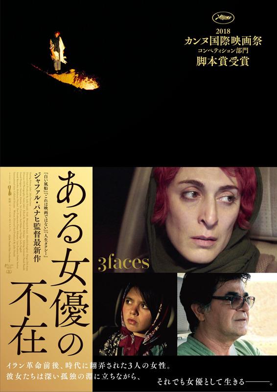 【2/21(金)~】ある女優の不在