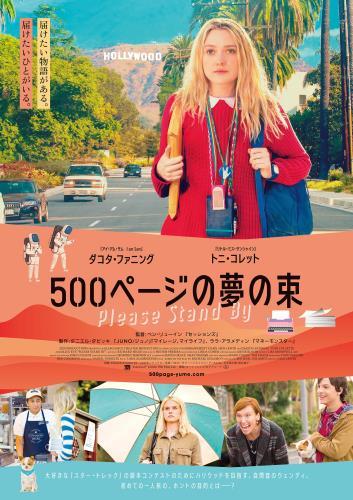 【11/23(金)~】500ページの夢の束