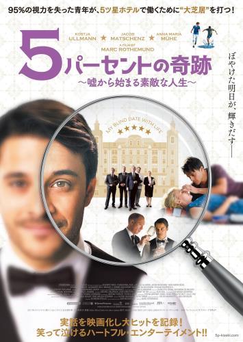 【3/3~】5パーセントの奇跡 嘘から始まる素敵な人生