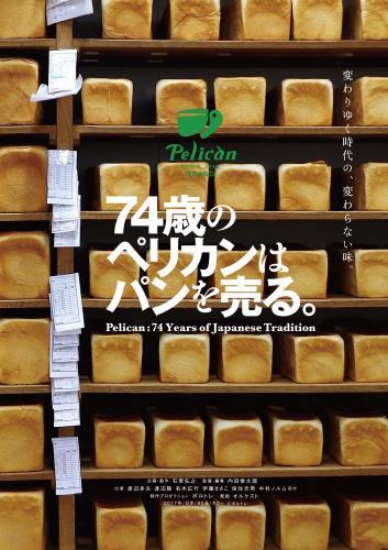 【2/3~】74歳のペリカンはパンを売る。