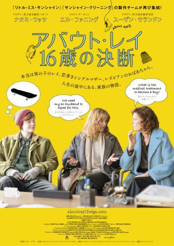 【5/18(金)~】アバウト・レイ16歳の決断