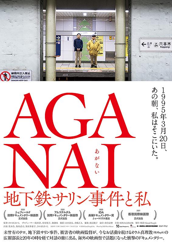 【11/5(金)~】AGANAI 地下鉄サリン事件と私