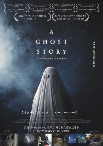 【2/15(金)~】A GHOST STORY/ア・ゴースト・ストーリー