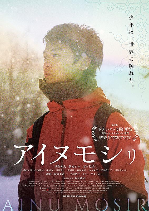 【1/22(金)~】アイヌモシリ