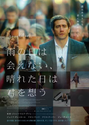 【7/1~】雨の日は会えない、晴れた日は君を想う