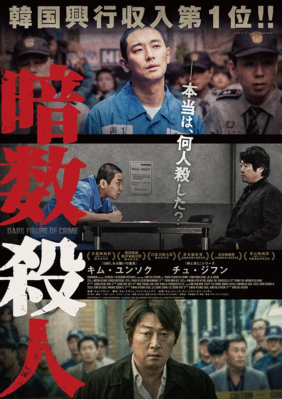 【5/15(金)~】暗数殺人