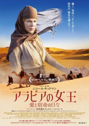 【3/25~】アラビアの女王 愛と宿命の日々