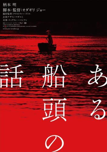 【11/29(金)~】ある船頭の話