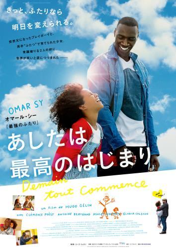 【10/29~】あしたは最高のはじまり※10/28(土)は休館日となりますので、29日(日)からの上映となります。