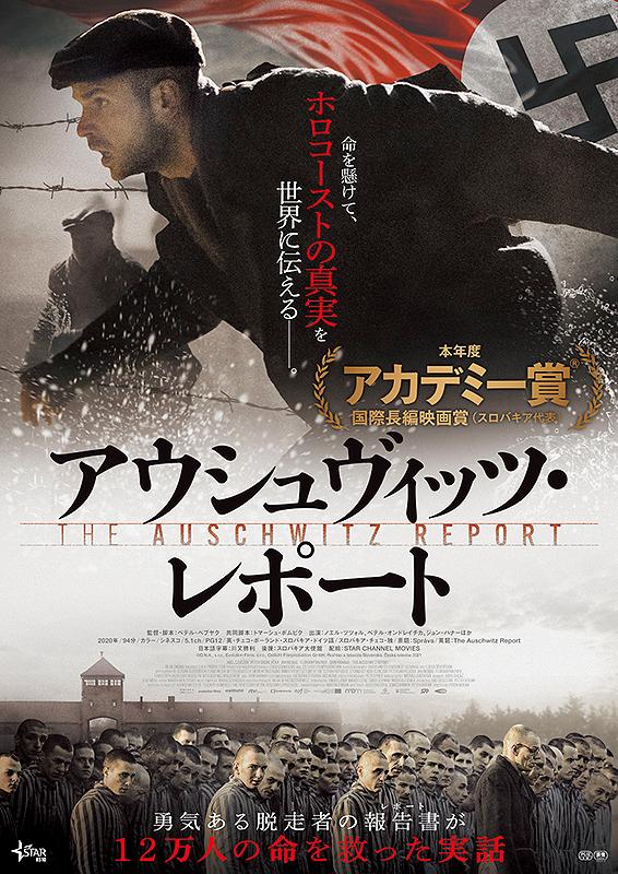 【9/24(金)~】アウシュヴィッツ・レポート(PG12)