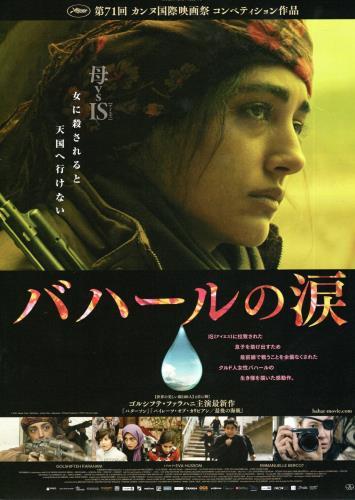 【4/26(金)~】バハールの涙