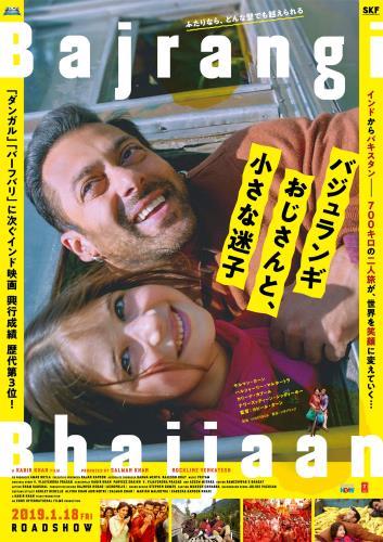 【2/22(金)~】バジュランギおじさんと、小さな迷子