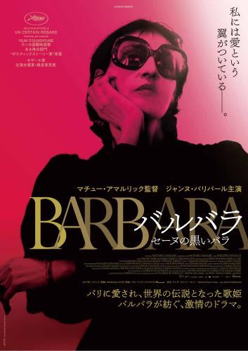 【3/1(金)~】バルバラ~セーヌの黒いバラ~