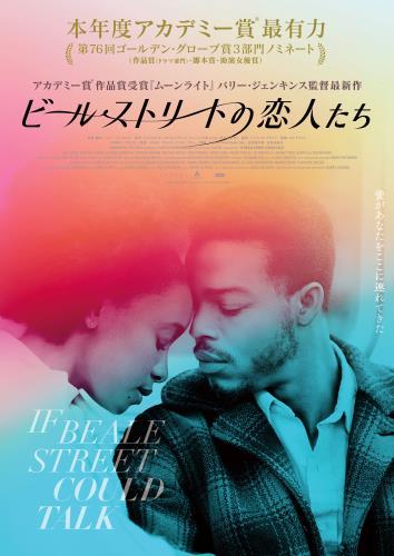 【3/22(金)~】ビール・ストリートの恋人たち