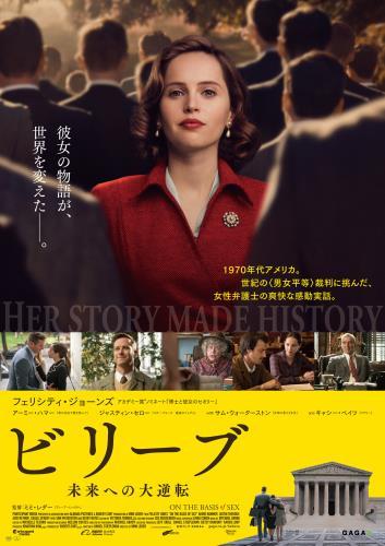 【5/24(金)~】ビリーブ 未来への大逆転