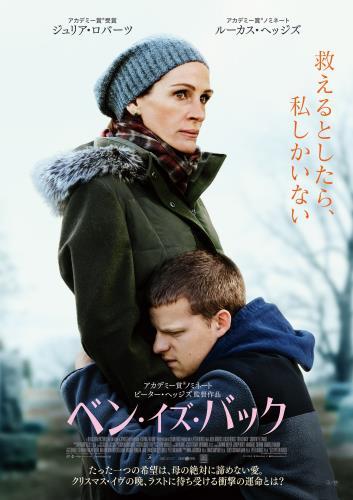 【8/2(金)~】ベン・イズ・バック