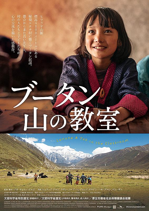 【6/25(金)~】ブータン 山の教室