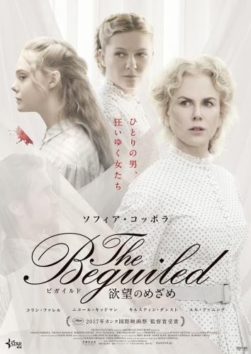 The Beguiled ビガイルド 欲望のめざめ[最終]