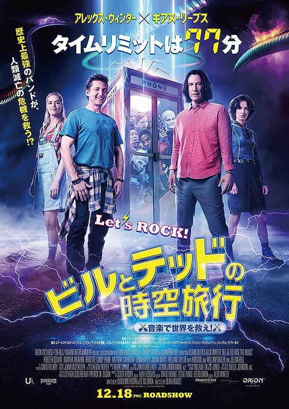 【2/19(金)~】ビルとテッドの時空旅行 音楽で世界を救え!
