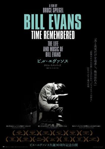 【6/14(金)~】ビル・エヴァンス タイム・リメンバード