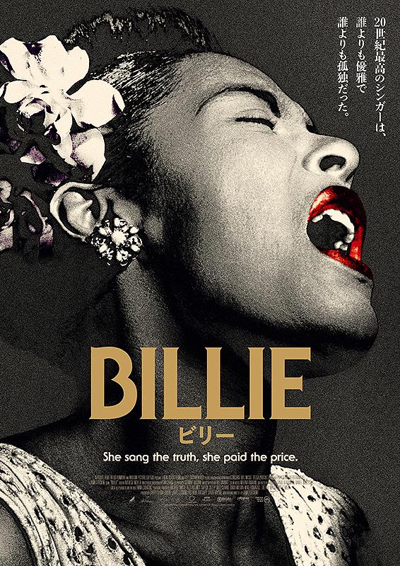【9/3(金)~】BILLIE ビリー