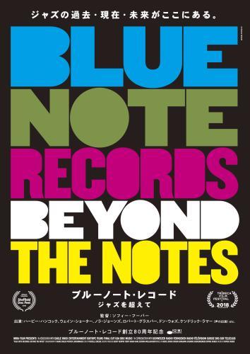 【11/8(金)~】ブルーノート・レコード ジャズを超えて
