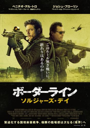 【1/4(金)~】ボーダーライン:ソルジャーズ・デイ