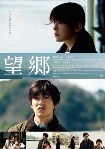 【11/11~】望郷