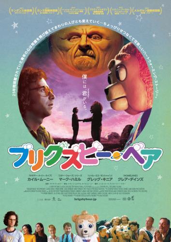 【9/28(金)~】ブリグズビー・ベア