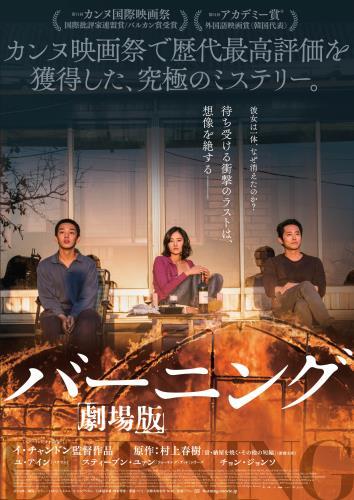 【4/5(金)~】バーニング 劇場版