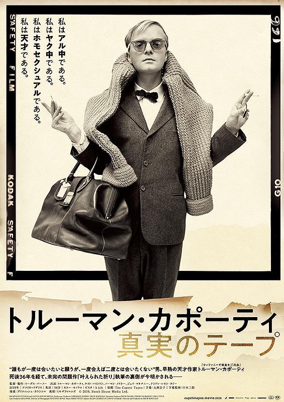 【1/29(金)~】トルーマン・カポーティ 真実のテープ