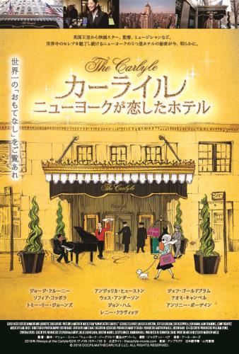【11/1(金)~】カーライル ニューヨークが恋したホテル