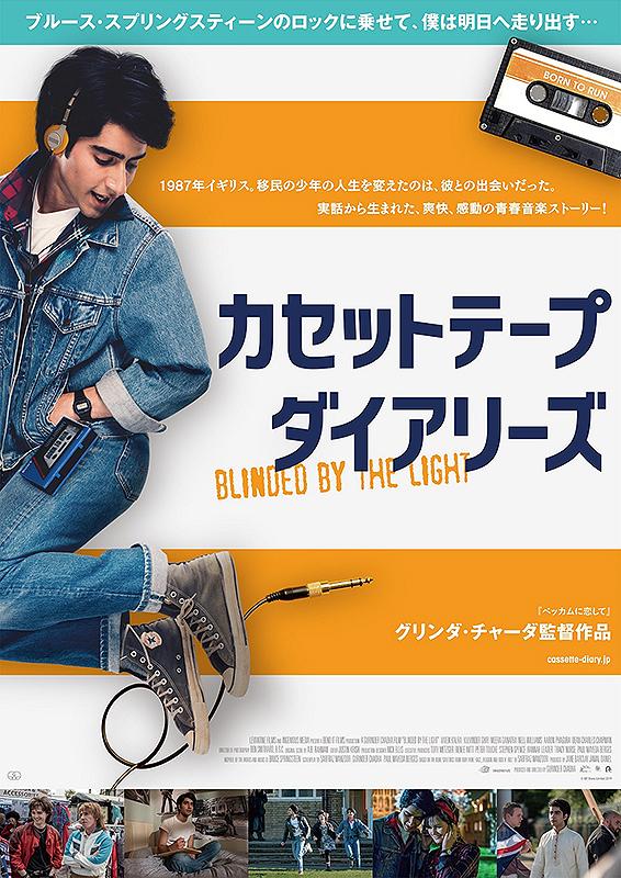【9/11(金)~】カセットテープ・ダイアリーズ