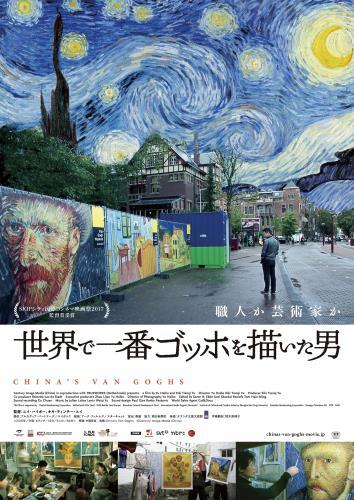 【11/30(金)~】世界で一番ゴッホを描いた男