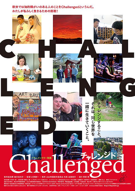 【10/30(金)~】Challenged チャレンジド