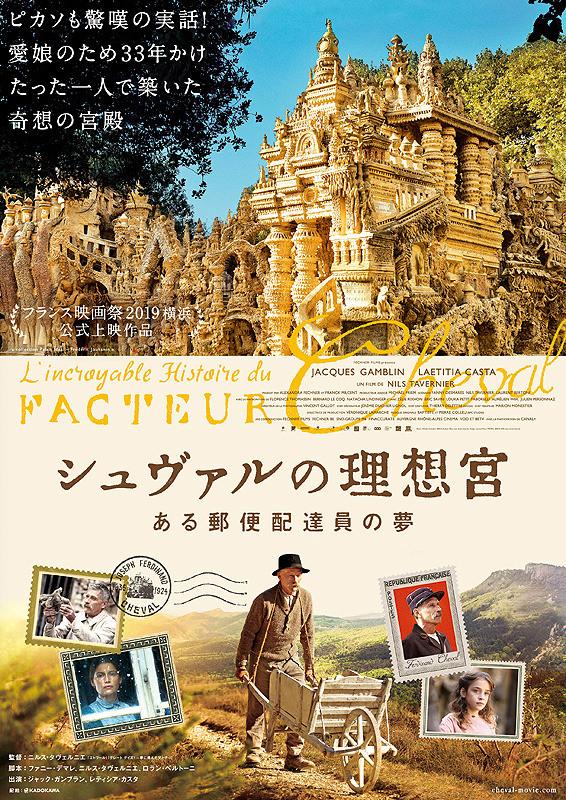 【2/7(金)~】シュヴァルの理想宮 ある郵便配達員の夢
