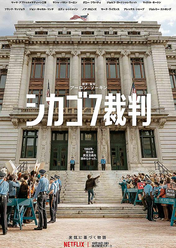 【2/12(金)~】シカゴ7裁判