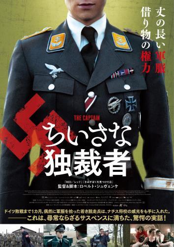 【3/22(金)~】ちいさな独裁者
