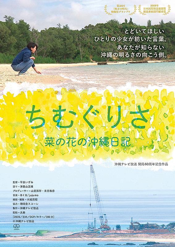 【近日公開】ちむぐりさ 菜の花の沖縄日記