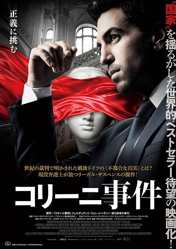 【9/4(金)~】コリーニ事件