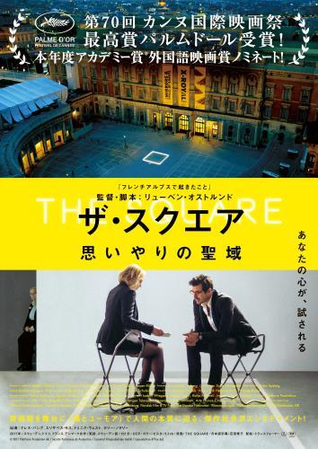 【5/25(金)~】ザ・スクエア 思いやりの聖域