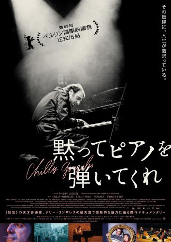【12/14(金)~】黙ってピアノを弾いてくれ