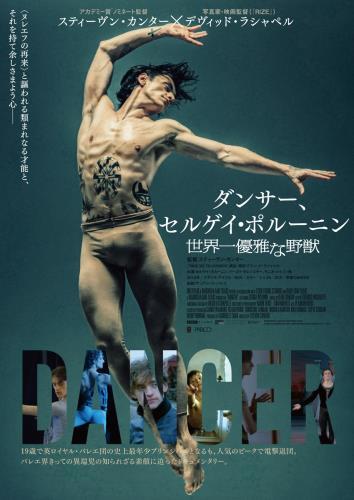【9/2~】ダンサー、セルゲイ・ポルーニン 世界一優雅な野獣