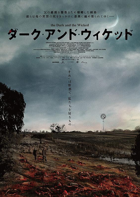 【近日公開】ダーク・アンド・ウィケッド(PG12)