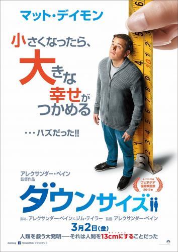 【4/20(金)~】ダウンサイズ