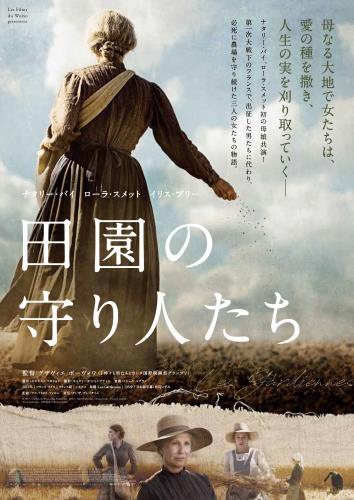 【10/11(金)~】田園の守り人たち