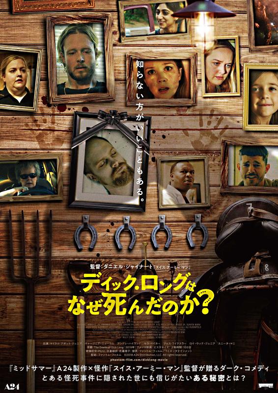 【11/6(金)~】ディック・ロングはなぜ死んだのか?(PG12)